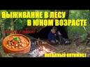 Выживание в лесу в юном возрасте Фасоль с мясом