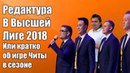 Редактура в Высшей Лиге 2018 или кратко о Сборной Заб Края в сезоне