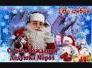 С днем рождения Дед Мороз - работа И.Петровой