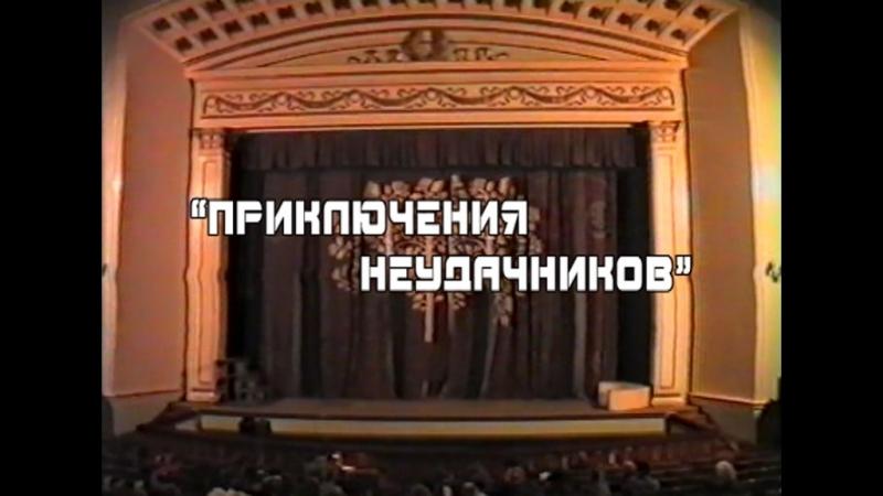 Приключения Неудачников спектакль эстрадно-поэтического театра ЭХО (27.06.1997)