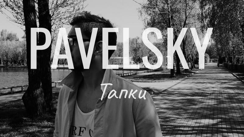 Pavelsky: Тапки