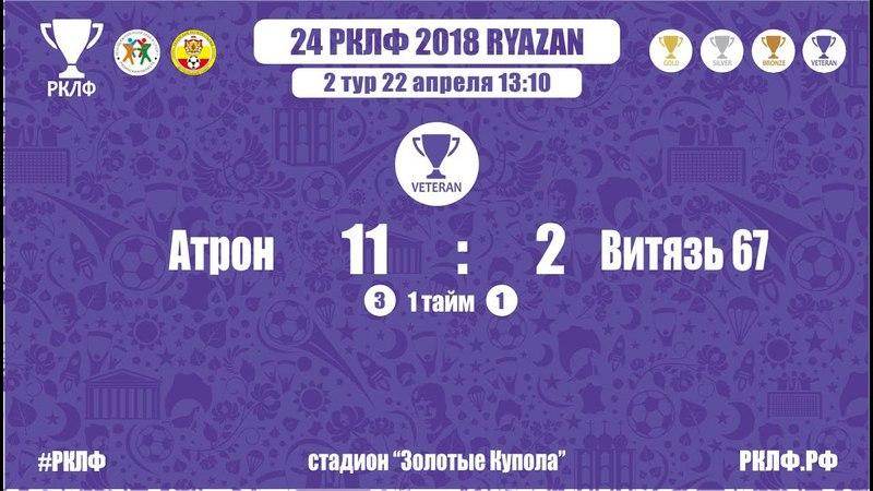24 РКЛФ Ветеранский Кубок Атрон-Витязь 67 11:2