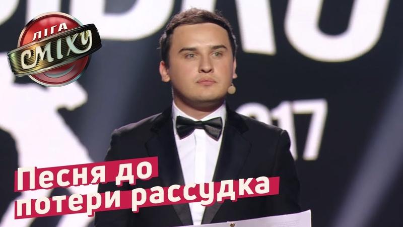 Песня до потери рассудка - Стадион Диброва | Лига Смеха 2018, сезон 4