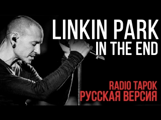 Linkin park in the end (cover by radio tapok)
