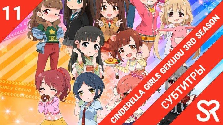 [субтитры | 11 серия] Cinderella Girls Gekijou 3rd Season TV / Театр девушек-золушек 3 | by NekoTrap Морфей522 | SovetRomantic