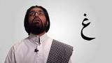Произношение арабских букв (