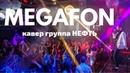 группа Нефть - МЕГАФОН new year 2017 ЖАРКИЕ ХИТЫ LIVE