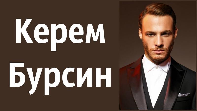 Керем Бурсин / Турецкий актер