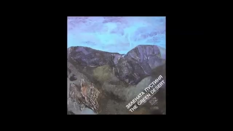 Sergei Djokanov - The Green Desert (FULL ALBUM, electronic ambient, 1985, Bulgaria)