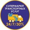 Транспортная компания   Грузоперевозки   Самара