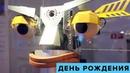 День рождения с роботами на ВДНХ
