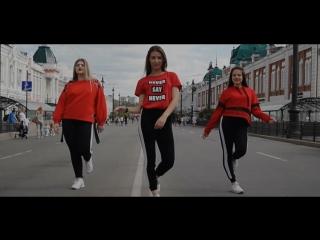 Зомб & DJ Tarantino #Девочкахочетдвижа / Dance