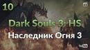 Dark Souls 3: Hero Story 10: Наследник Огня. День 3