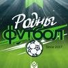 Родны футбол. Футбол Беларусi