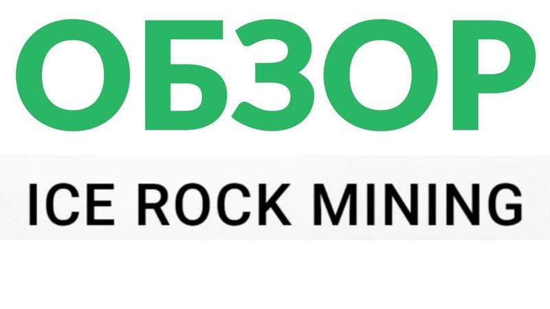 Ice Rock Mining ICO — Майнинговый центр Обзор ICO Ice Rock Mining по-русски ICOАЛЬМАНАХ