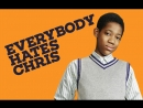 «Все ненавидят Криса» 3 сезон (1-4 серия)