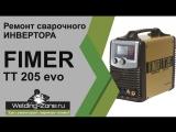 Ремонт сварочного инвертора FIMER TT 205 EVO