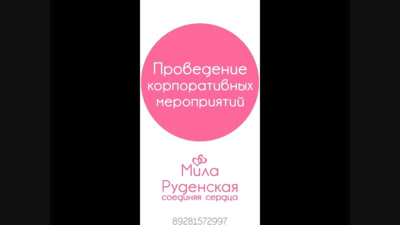 Ведущая Мила Руденская - Корпоративы