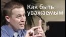 Как заслужить уважение окружающих - Александр Шевченко