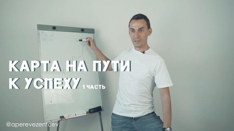 Карта на пути к успеху (ч.1)   А. Перевезенцев