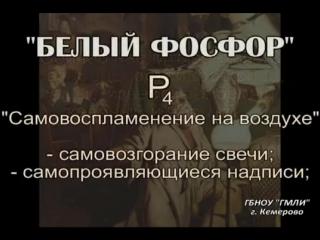 Как зажигают «благодатный огонь»))). Учите химию