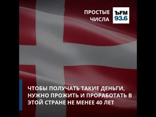 #ЪFM: Простые числа. Пенсия в Дании