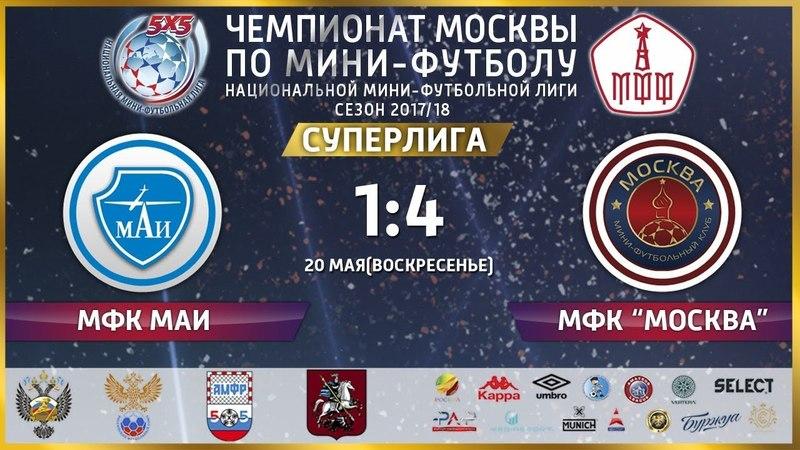 НМФЛ Супер Лига 2 Тайм МФК МАИ МФК Москва 1 4