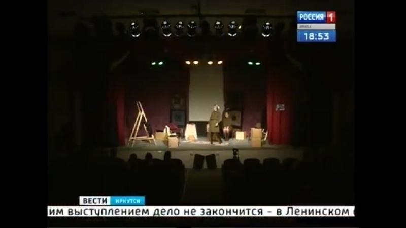 Театр Точка зрения - Это, девушки, война (Филиал ВГИК 12.07.2018) (Вести Иркутск)