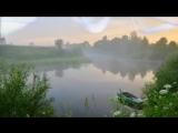 А над речкой туман Исп.Л.Шепилова и С.Дубровин