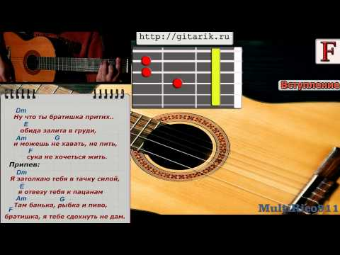 Как играть на гитаре Макс Корж Мотылек