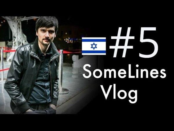 SomeLines Vlog 5 Израиль. Мёртвое море. Перелёт Тель-Авив – Бухарест – Киев.