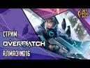 OVERWATCH игра от Blizzard. СТРИМ! Идём на алмазный рейтинг вместе с JetPOD90. Страдания, часть №16