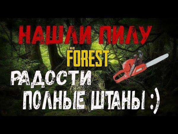 THE FOREST НАШЛИ ПИЛУ-РАДОСТИ ПОЛНЫЕ ШТАНЫ) ХЕХ
