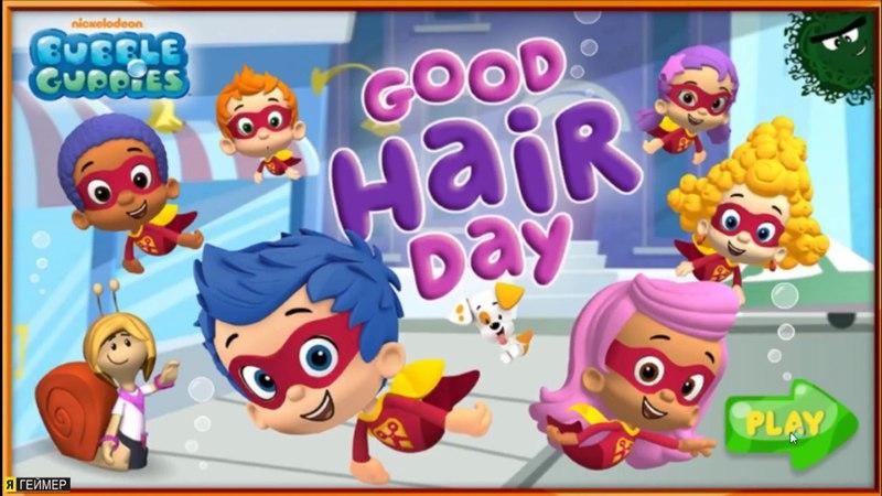 Игра Гуппи и Пузырики Красивые Причёски