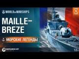 Морские Легенды. Maille-Breze