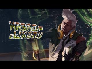 Назад в школу | трейлер игрового события ru-сервера league of legends