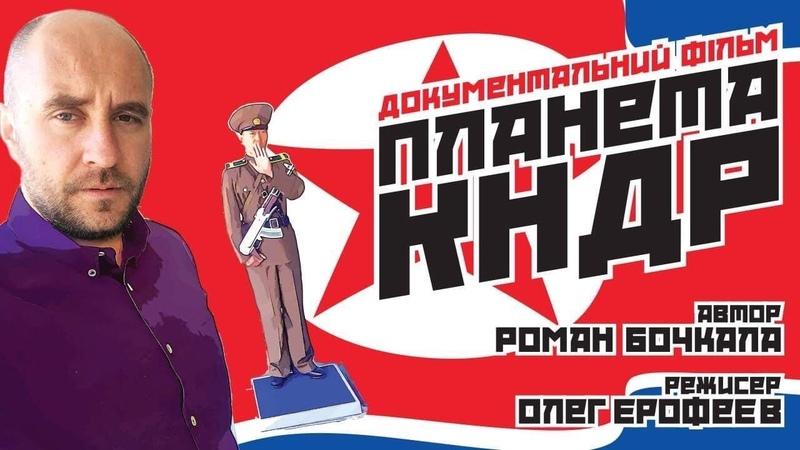 Планета КНДР I Роман Бочкала СЕВЕРНАЯ КОРЕЯ