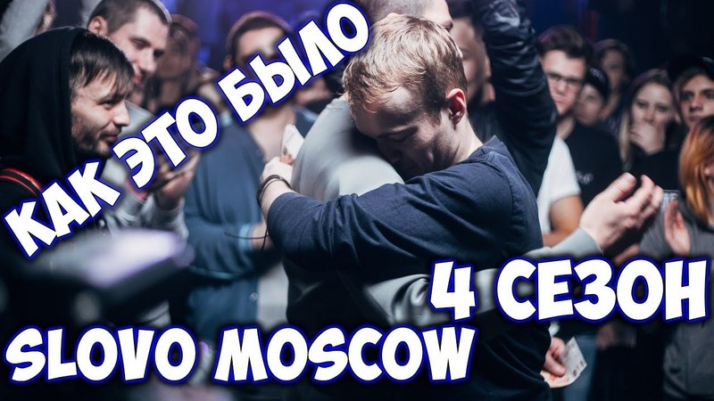 SLOVO MOSCOW 4 SEASON | КАК ЭТО БЫЛО?