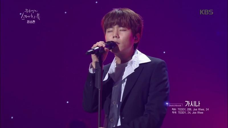 Jeong Seung Hwan - Peek-A-Boo Heart Shaker Gashina @ Sketchbook 180224