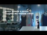 Музыка из рекламы NIVEA - Чёрное и белое (Ксения Бородина) (Россия) (2018)