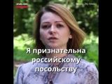 Первое обращение Юлии Скрипаль после отравления