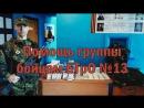 Медикаменты и маскхалаты для бойцов БТрО №13 (Егоровская казачья сотня) Май 2018