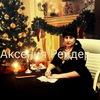 Axenia Reyder