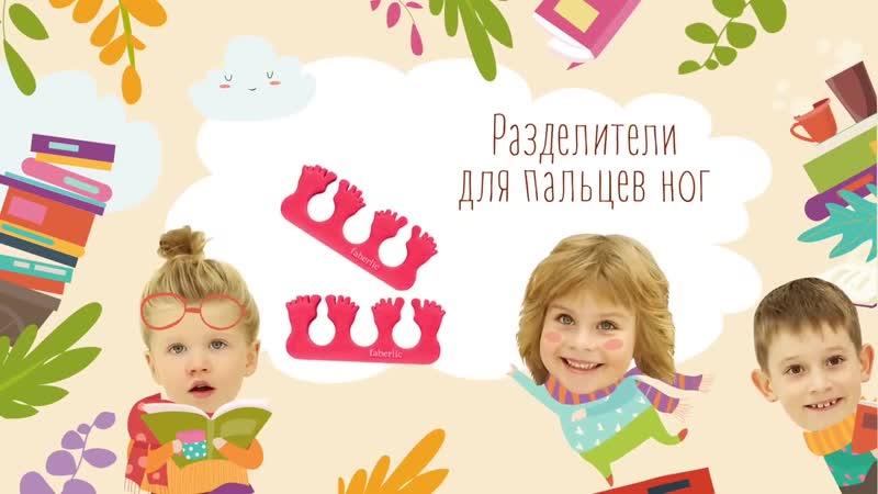 Дети – о продукции Faberlic!