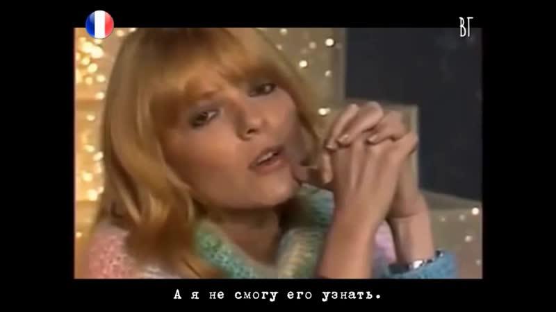 Франс Галль - Если бы, мама, если бы (France Gall - Si, maman, si) русские субтитры » Freewka.com - Смотреть онлайн в хорощем качестве