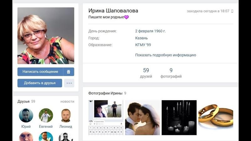 Ирина Шаповалова маг опыт обращения 🔔