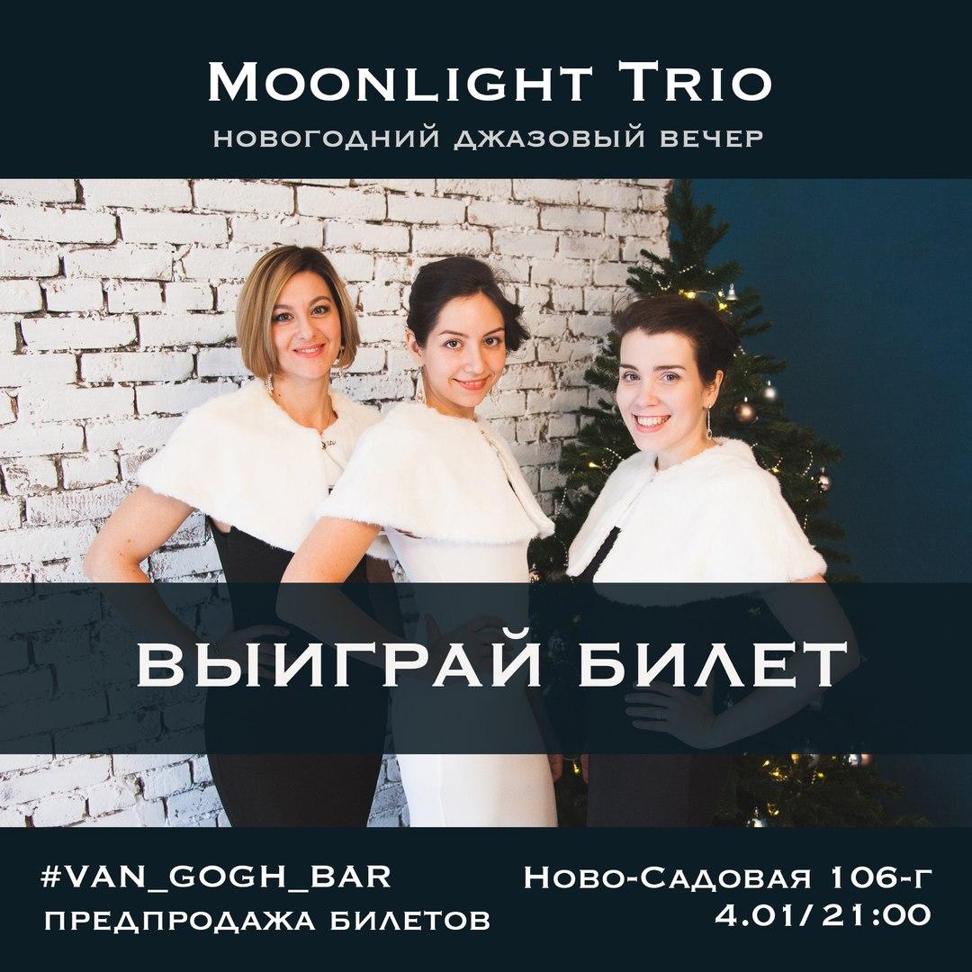 Афиша Самара 4 января - Новогодний джаз от Moonlight Trio