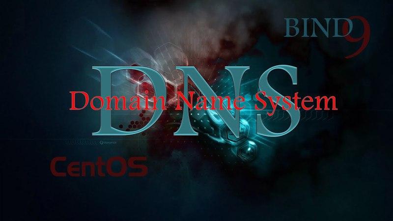 ⚠️Как поднять ДНС сервер ⚠️ Как установить Bind ⚠️ Bind на CentOS 7 ⚠️ ДНС фишинг ⚠️