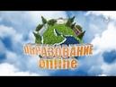 Новый выпуск программы Образование онлайн