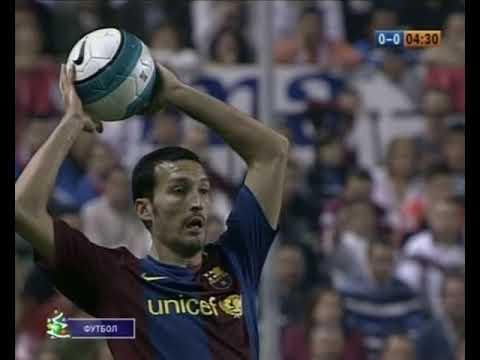 03 03 2007 Чемпионат Испании 25 тур Севилья Барселона 2 1